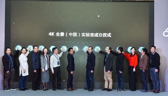 腾讯云联手未来媒体,首家4K全景实验室成立