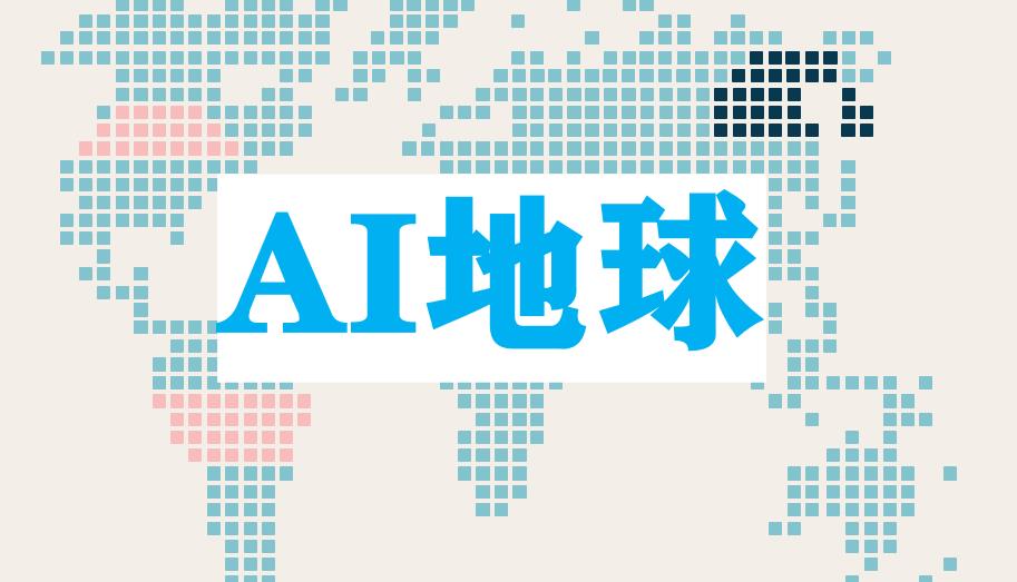 2020第四届全国中小学生创•造大赛 AI地球分项赛参赛指南