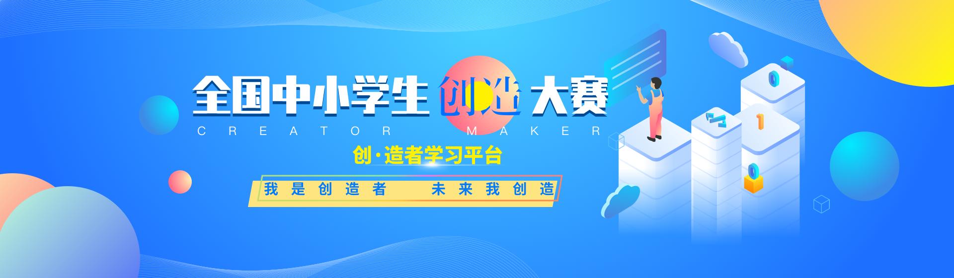 科技日报社 中国发明协会 关于举办第四届全国中小学生创·造大赛的通知