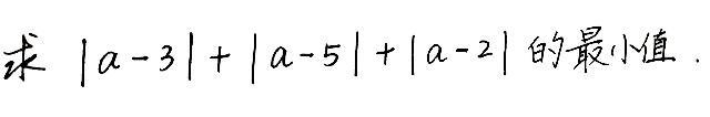 """一道关于""""绝对值""""的变式计算题,难度堪比奥数"""