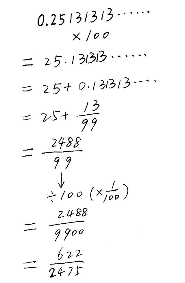 """趣味数学:""""乾坤大挪移"""",小数与分数!"""