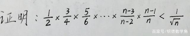 趣味数学:一道不等式奥数题的巧妙解法