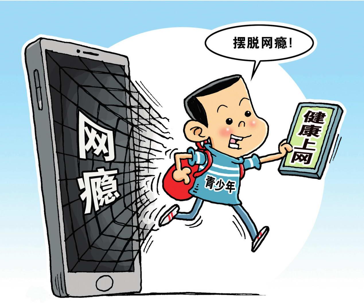 蒋俏蕾:论青少年网络沉迷的特征与应对